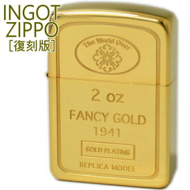 ZIPPO ライター 1941 インゴット 24K ゴールドミラー【復刻版】 金ピカ 金塊 ジッポー ジッポーライター オイルライター zippo メンズ ギフト おもしろ
