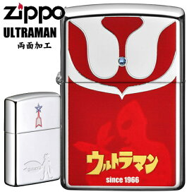 ZIPPO ライター ジッポー ウルトラマン 70658 渋い かっこいい オイルライター ZIPPOライター ハッピーラボラトリー ジッポ 誕生日 記念日 父の日 ギフト
