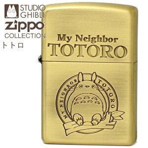 ZIPPO ジッポー NZ-03 となりのトトロ トトロ スタジオ ジブリ コレクション かわいい アニメ ZIPPO ライター オイルライターメンズ ギフト