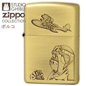 ZIPPO ジッポー NZ-05 紅の豚 ポルコ スタジオジブリ コレクション ジッポ メンズ ギフト オイルライター 人気