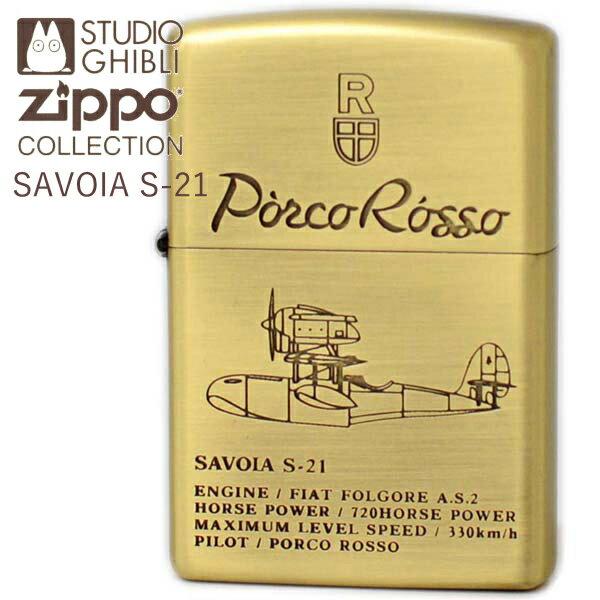 ZIPPO ジッポー ライター NZ-06 紅の豚 SAVOIA S-21 2 スタジオ ジブリ コレクション ジッポー【誕生日】【記念日】【クリスマス】【ギフト】