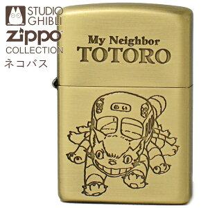ZIPPO ジッポー NZ-22 となりのトトロ ネコバス スタジオ ジブリ コレクション ZIPPO ライター オイルライターメンズ ギフト