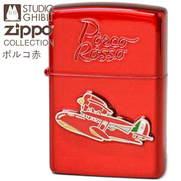 ZIPPO ジッポー ライター NZ-24 紅の豚 ポルコ(赤)2 レッドバージョン スタジオジブリコレクション アニメ かっこいい ZIPPOライター オイルライター【あす楽】【母の日】【父の日】【ギフト】【再入荷】