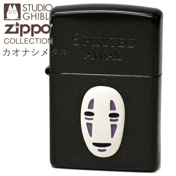 ZIPPO ライター NZ-28 千と千尋の神隠し カオナシメタル ブラック スタジオ ジブリ コレクション ジッポー zippo【誕生日】【記念日】【卒業祝い】【就職祝い】【ギフト】
