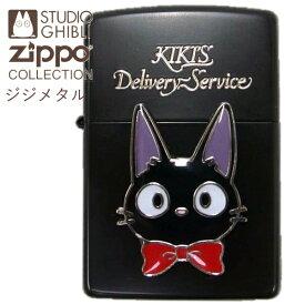 ZIPPO ライター NZ-29 魔女の宅急便 ジジメタル ブラック スタジオ ジブリ コレクション かわいい ジッポー zippo 誕生日 記念日 ギフト