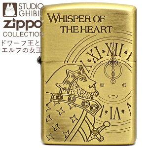ZIPPO ジッポー NZ-30 耳をすませば ドワーフ王とエルフの女王 スタジオ ジブリ コレクション ZIPPO ライター オイルライターメンズ ギフト