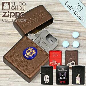 ZIPPO + tabdock ジッポーとタブドック セット スタジオ ジブリ コレクション zippo【誕生日】【記念日】【ギフト】