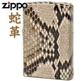ZIPPO ジッポー 革巻きシリーズ パイソン 本錦蛇革巻 スネーク ジッポーオイルライター zippo メンズ ギフト