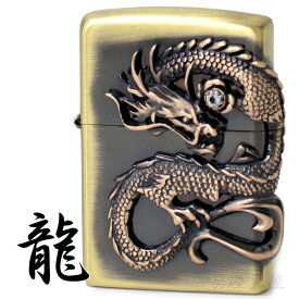ZIPPO ライター ジッポー #200「龍」サイドメタル 真鍮古美 DS-BS ドラゴン 渋い ZIPPOライター オイルライター メンズ 父の日【ギフト】