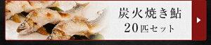 鮎の塩焼き鮎の炭火焼喜連川湧水育ち鮎30尾入りあゆアユバーベキュー【楽ギフ_のし】【楽ギフ_のし宛書】