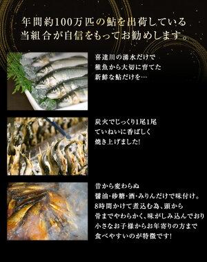 炭火焼き鮎の甘露煮4〜7尾入りお試しセット喜連川湧水仕立て鮎