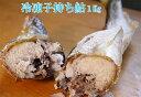 <便利な個包装>栃木県・喜連川 湧水育ち 冷凍子持ち鮎 1kg【鮎 冷凍 小分け 魚 焼き魚 焼魚 川魚 子持ち 卵 魚卵 バーベキュー 海鮮 …