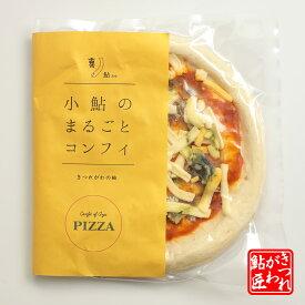 鮎 ピザ 小鮎のまるごとコンフィを使ったピザ 冷凍ピザ [冷凍]