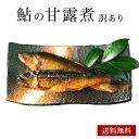 鮎の甘露煮 140g×3パック 炭火焼き 420gの大容量 ※冬季限定メール便送料無料 喜連川 湧水仕立て 鮎 わけあり特価
