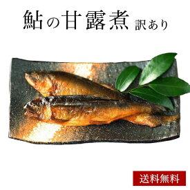 鮎の甘露煮 140g×3パック 炭火焼き 420gの大容量 喜連川 湧水仕立て 鮎 わけあり特価 【冬季限定メール便送料無料】