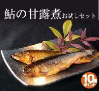 炭火焼き鮎の甘露煮4〜6尾入り小サイズ喜連川湧水仕立て鮎