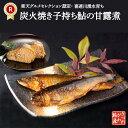 炭火焼き 子持ち鮎の甘露煮(5〜7尾入り)喜連川 湧水仕立て 鮎