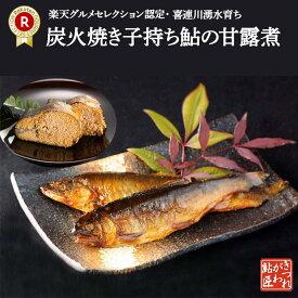 子持ち鮎の甘露煮(5〜7尾入り)炭火焼き 喜連川 湧水仕立て 鮎