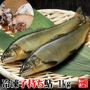 冷凍子持ち鮎 1kg <便利な個包装> 湧水育ち 栃木県 喜連川 鮎