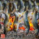 鮎の塩焼き 鮎の炭火焼 15尾入り 喜連川 湧水育ち 鮎塩焼き あゆ アユ バーベキュー 通販 送料無料 養殖鮎 お中元 贈…