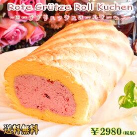【送料無料】【あす楽対応】ローテグリュッツェロールクーヘン 赤い果実のロールケーキ【誕生日】【RCP】【ギフト】【内祝】【お返し】【父の日】