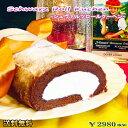 【送料無料】【あす楽対応】シュヴァルツロールクーヘン【ロールケーキ】【チョコレート】【誕生日】【smtb-T】【aukt…
