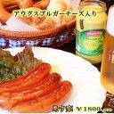 【あす楽対応】アウグスブルガー チーズ入り【ドイツ】【ソーセージ】【ウィンナー】【ウインナー】【フランクフルト…