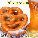 【あす楽対応】ブレッツェル【ドイツパン】【プレッツェル】【冷凍パン】【auktn】【RCP】【お花見】【新生活】