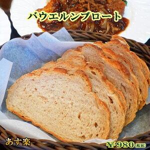 【あす楽対応】バウエルンブロート【ドイツパン】【冷凍パン】【輸入パン】【auktn】【RCP】