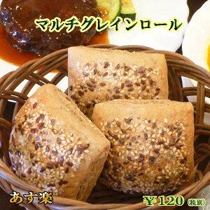 【あす楽対応】マルチグレインロール【ドイツパン】【ロールパン】【冷凍パン】【auktn】【RCP】