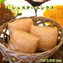 【あす楽対応】シュスターユンクス【ドイツパン】【ロールパン】【冷凍パン】【auktn】【RCP】