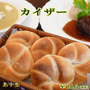 【あす楽対応】カイザー【ドイツパン】【ロールパン】【冷凍パン】【auktn】【RCP】