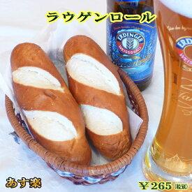 【あす楽対応】ラウゲンロール【ドイツパン】【ブレッツェル】【冷凍パン】【auktn】【RCP】