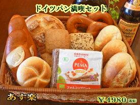 【送料無料】【あす楽対応】ドイツパン満喫セット【ライ麦パン】【ドイツパン】【ブレッツェル】 【smtb-T】【auktn_fs】【RCP】【内祝】【内祝い】【お返し】【御中元】【お中元】
