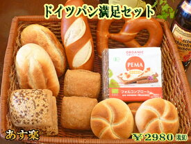 【送料無料】【あす楽対応】ドイツパン満足セット【ドイツパン】【ライ麦パン】【ブレッツェル】 【smtb-T】【auktn_fs】【RCP】【内祝】【内祝い】【お返し】【御中元】【お中元】