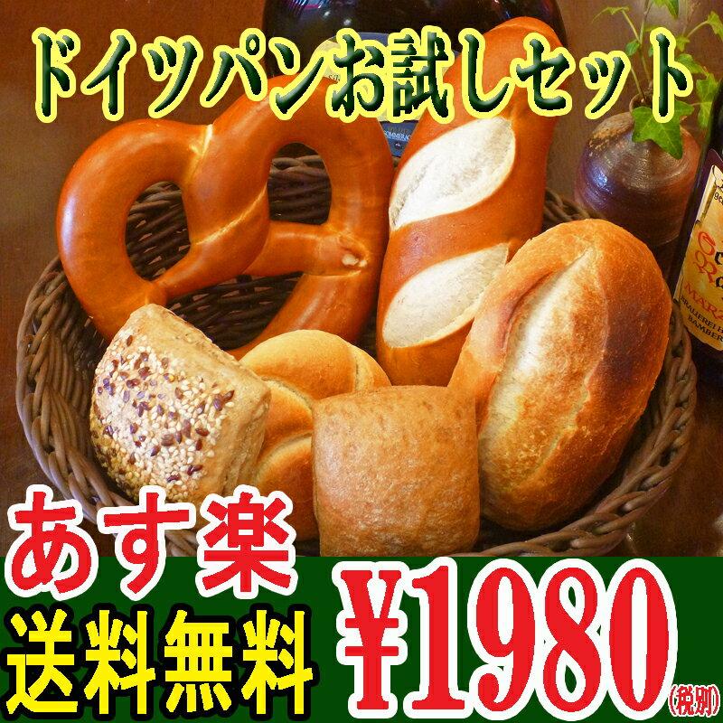 【送料無料】【あす楽対応】ドイツパンお試しセット【ドイツパン】【冷凍パン】【ブレッツェル】【smtb-T】【auktn_fs】【RCP】【内祝】【内祝い】【お返し】