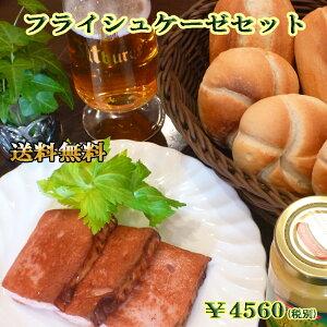 【送料無料】【あす楽対応】フライシュケーゼセット【ドイツパン】【ソーセージ】【冷凍パン】【smtb-T】【auktn_fs】【RCP】【内祝】【内祝い】【お返し】【バレンタイン】【Valentine's Day】
