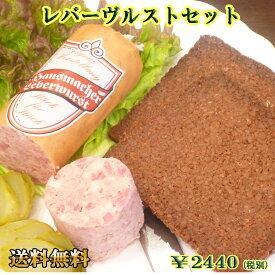 【送料無料】【あす楽対応】レバーヴルストセット【ドイツパン】【レバーペースト】【ライ麦パン】【smtb-T】【auktn_fs】【RCP】【内祝】【内祝い】【お返し】【母の日】
