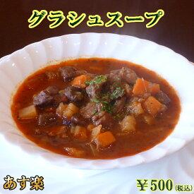 【あす楽対応】グラシュスープ【朝食】【冷凍 スープ】【パスタソース】【ドイツ】【野菜】【RCP】【グヤーシュ】【グーラッシュ】