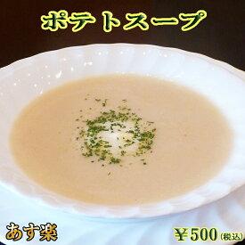 【あす楽対応】ドイツ料理店のポテトスープ【朝食】【冷凍 スープ】【クリームスープ】【RCP】