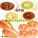 【あす楽対応】選べるスープとドイツパンセット【朝食】【冷凍 スープ】【ドイツパン】【パスタソース】【RCP】【内祝…