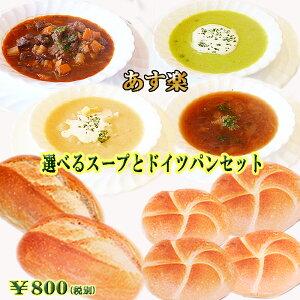 【あす楽対応】選べるスープとドイツパンセット【朝食】【冷凍 スープ】【ドイツパン】【パスタソース】【RCP】【内祝】【内祝い】【お返し】【バレンタイン】【Valentine's Day】