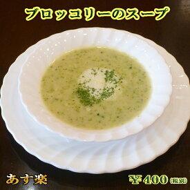 【あす楽対応】季節限定!ブロッコリーのスープ【朝食】【冷凍 スープ】【ドイツ】【パスタソース】【野菜】【旬】【RCP】