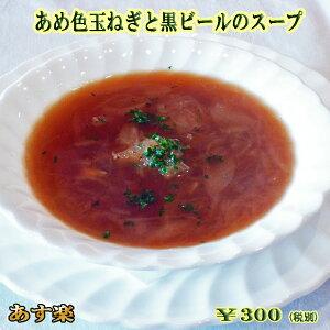 【あす楽対応】あめ色玉ねぎと黒ビールのスープ【朝食】【冷凍 スープ】【オニオンスープ】【RCP】