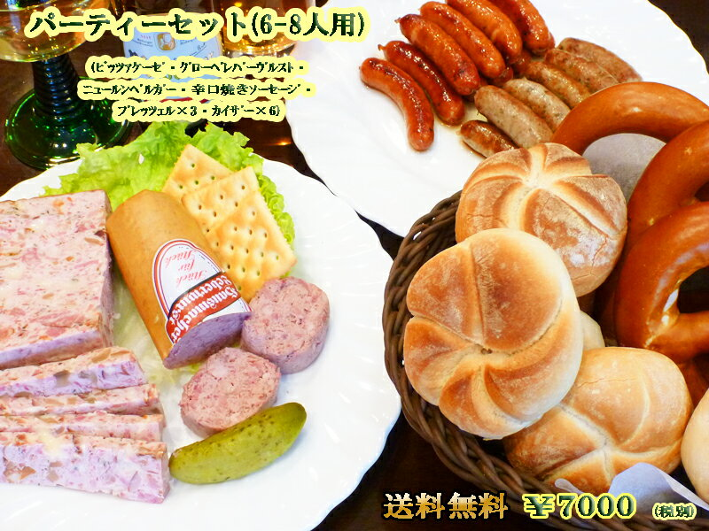 【送料無料】パーティ用セット(6-8人用)【ドイツパン】【ブレッツェル】【レバー】【あす楽対応】 【smtb-T】【auktn_fs】【RCP】【お花見】