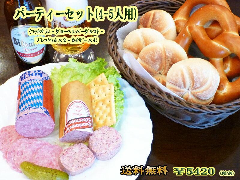 【送料無料】パーティ用セット(4-5人用)【ドイツパン】【ブレッツェル】【ウインナー】【あす楽対応】【smtb-T】【auktn_fs】【RCP】【お花見】