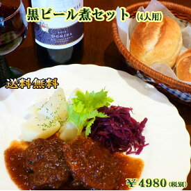 黒ビール煮とドイツパンのセット(4人用)【auktn】【RCP】【ギフト】【内祝】【内祝い】【お返し】【御中元】【お中元】