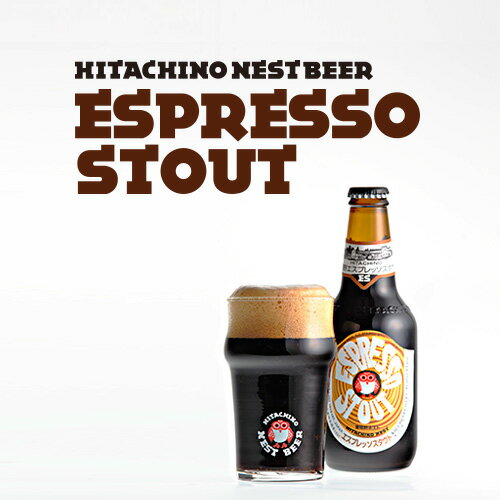 【常陸野ネストビール】エスプレッソスタウトEspresso Stout 330ml【クラフトビール】【地ビール】【ビール】