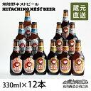 【常陸野ネストビール飲み比べセット】だいだいエール入り 常陸野ネスト12本セット[DHNB-48]【クラフトビール】【地ビール】【ビール】