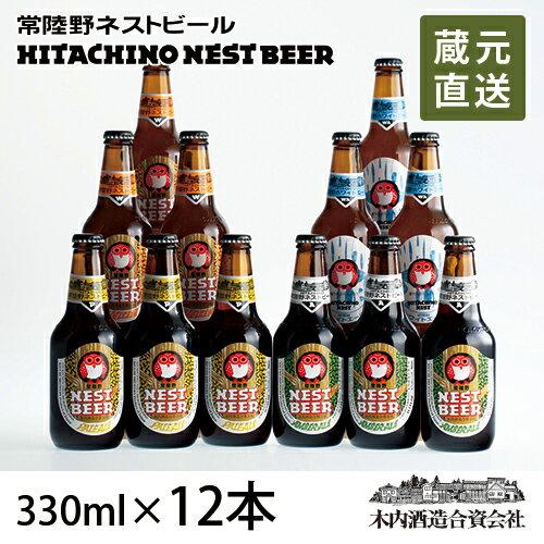 木内酒造・常陸野ネストビール詰め合わせセット定番330ml 12本セットHNB-48金賞受賞のクラフトビールの詰め合わせ。ギフトにもぴったり